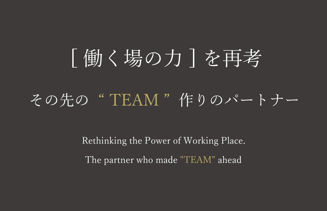 """働く場の力を再考 その先の"""" TEAM """"作りのパートナー"""
